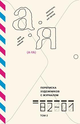 Переписка художников с журналом «А-Я». Том 2
