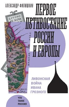 Первое противостояние России и Европы