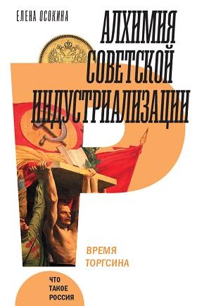 Алхимия советской индустриализации