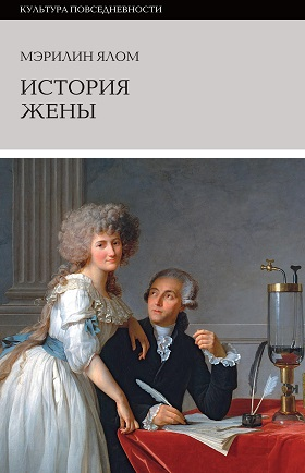 История жены