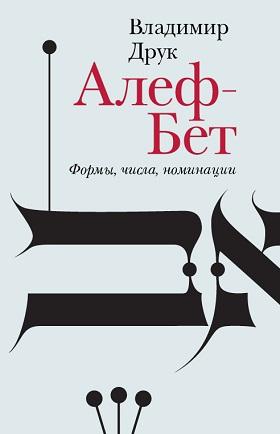 Алеф-Бет