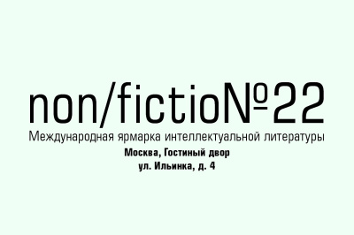 О ярмарке «Non/fiction»