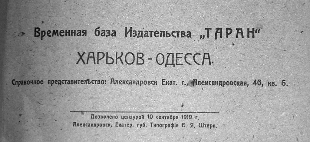 Альманах «Радио» и дебют Бориса Поплавского