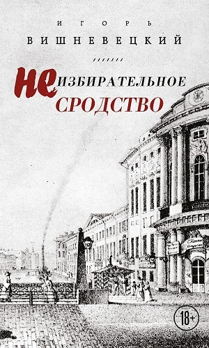 Balla_Vishnevetsky.jpg