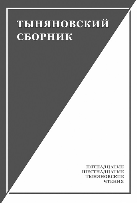 nb-Tanianov.jpg