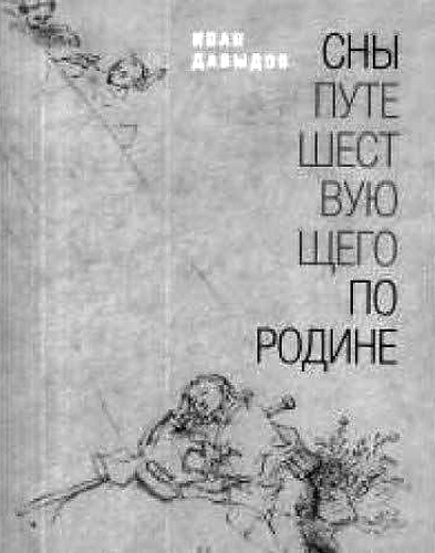 Davydov500.jpg