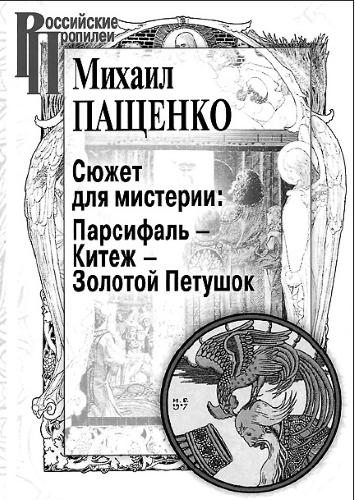 Пащенко500.jpg