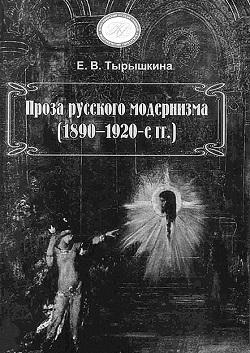 Проза русского модернизма (1890—1920 гг.)
