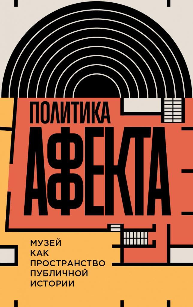 158_nk_7_PolitikaAffekta.jpg
