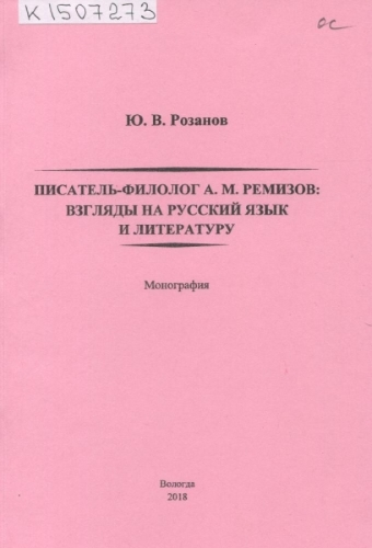 Rozanov500.jpg