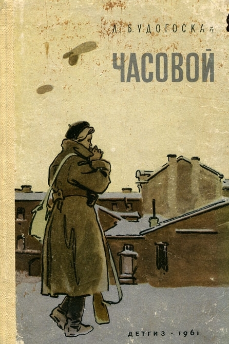 Bogdanov ill 4