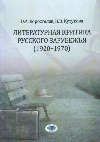 Korostelev500.JPG