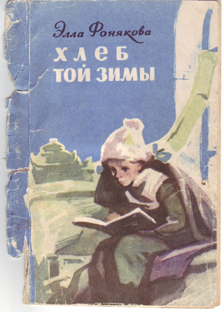 Bogdanov ill 6