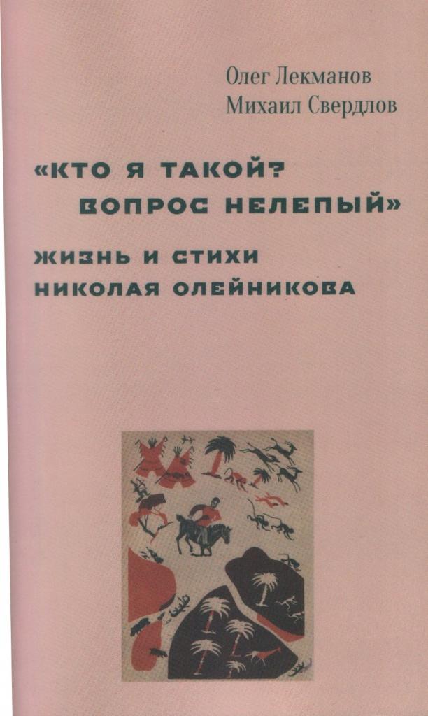 Lekmanov.JPG