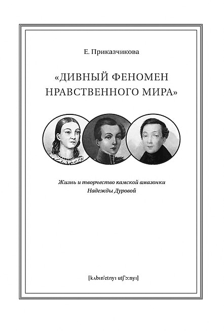 nb-Prikazchikova.jpg