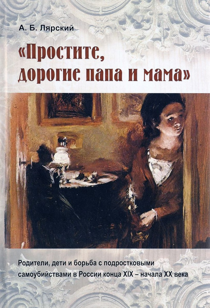 4 Lyarsky