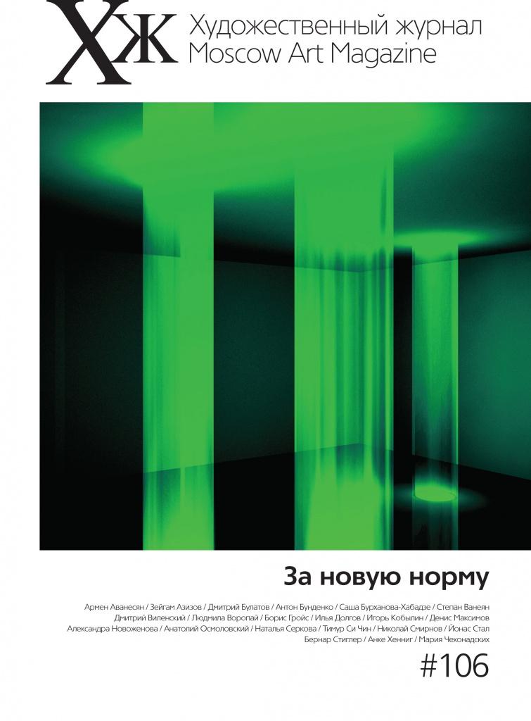 HZh 2018 106 cover.jpg