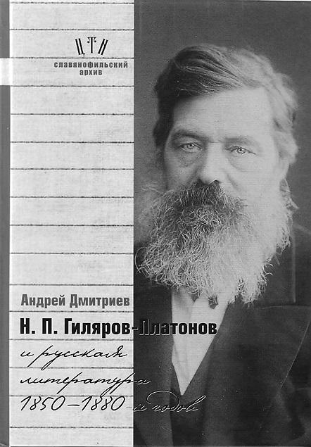 nb-Dmitriev.jpg
