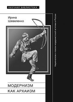 Ирина Шевеленко. Модернизм как архаизм