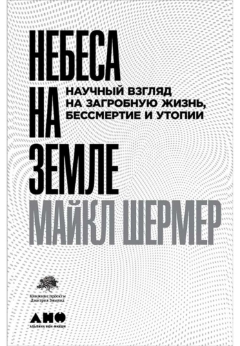 7 Shermer500.jpg